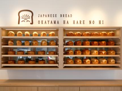 岡山はハレの日 店内食パン棚